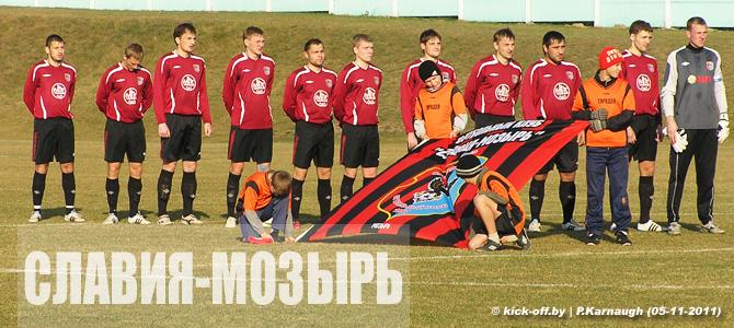 Футбол беларуси славия мозырь
