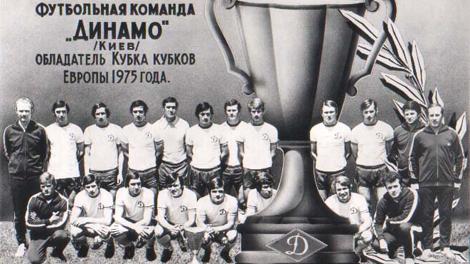 kick-off.by - Советские клубы в Кубке Обладателей Кубков